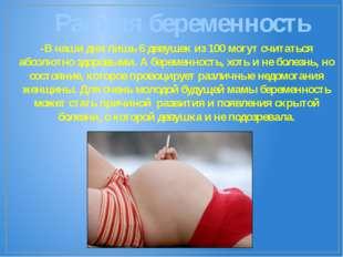 Ранняя беременность -В наши дни лишь 6 девушек из 100 могут считаться абсолют