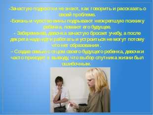 -Зачастую подростки не знают, как говорить и рассказать о своей проблеме. -Бо