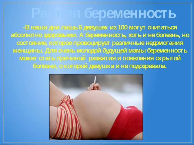Ранняя беременность -В наши дни лишь 6 девушек из 100 могут считаться абсолют...