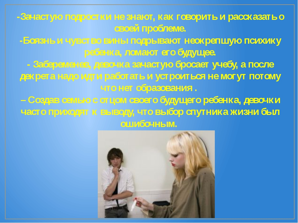 -Зачастую подростки не знают, как говорить и рассказать о своей проблеме. -Бо...