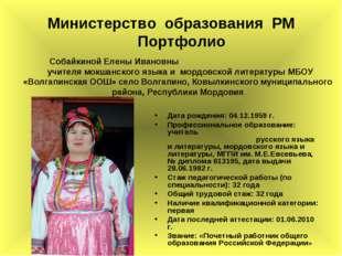 Министерство образования РМ Портфолио Дата рождения: 04.12.1959 г. Профессион