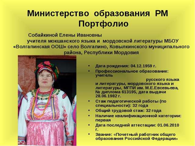 Министерство образования РМ Портфолио Дата рождения: 04.12.1959 г. Профессион...