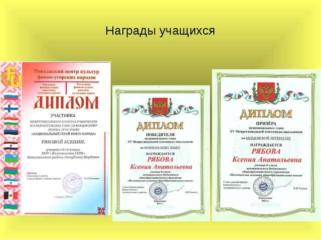 Награды учащихся