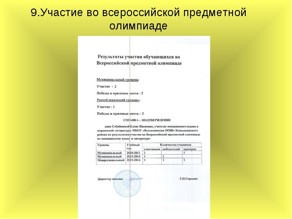 9.Участие во всероссийской предметной олимпиаде
