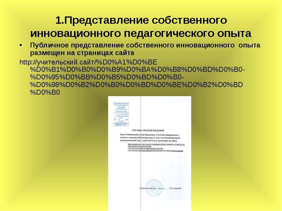 1.Представление собственного инновационного педагогического опыта Публичное п...