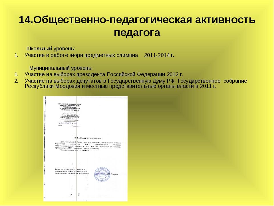 14.Общественно-педагогическая активность педагога Школьный уровень: 1.Участи...