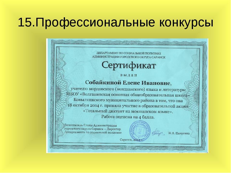 15.Профессиональные конкурсы