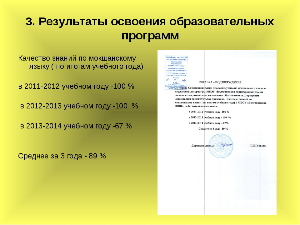3. Результаты освоения образовательных программ Качество знаний по мокшанском...