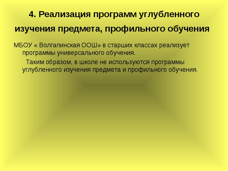 4. Реализация программ углубленного изучения предмета, профильного обучения М...