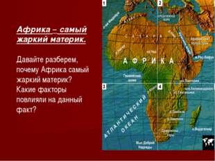 Африка – самый жаркий материк. Давайте разберем, почему Африка самый жаркий м