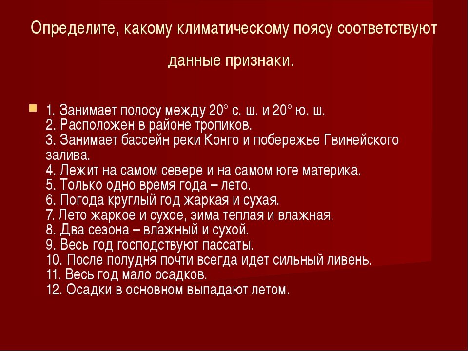Определите, какому климатическому поясу соответствуют данные признаки. 1. Зан...