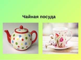Чайная посуда
