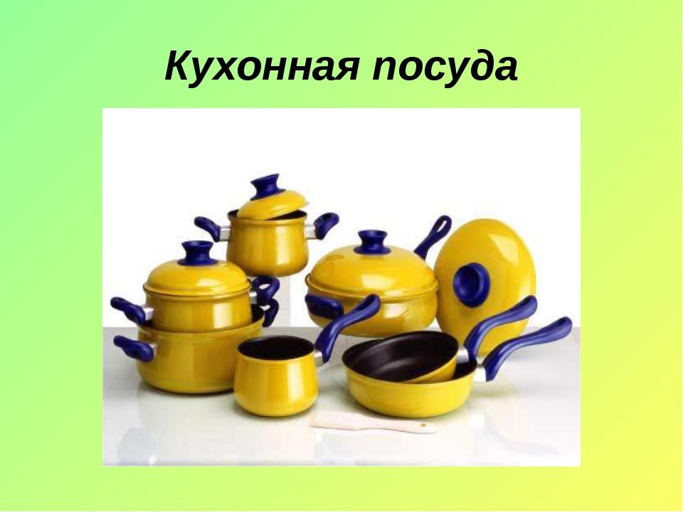 Кухонная посуда