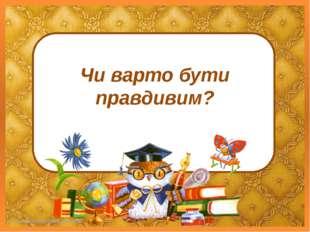 Чи варто бути правдивим? ©Ольга Михайловна Носова