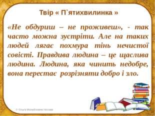 Твір « П`ятихвилинка » «Не обдуриш – не проживеш», - так часто можна зустріти