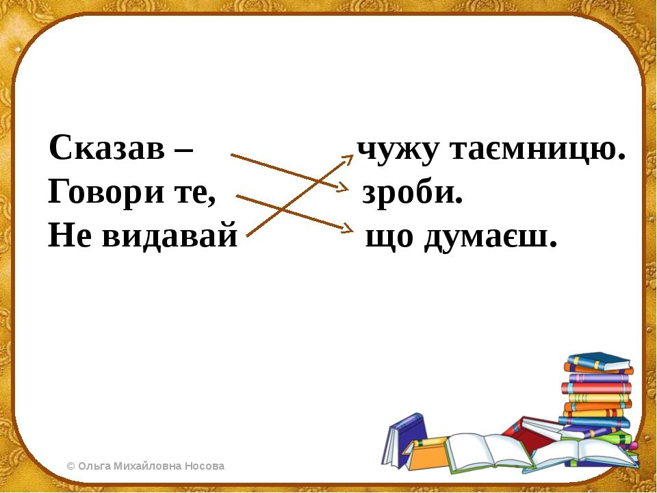 Сказав – чужу таємницю. Говори те, зроби. Не видавай що думаєш. ©Ольга Михай...