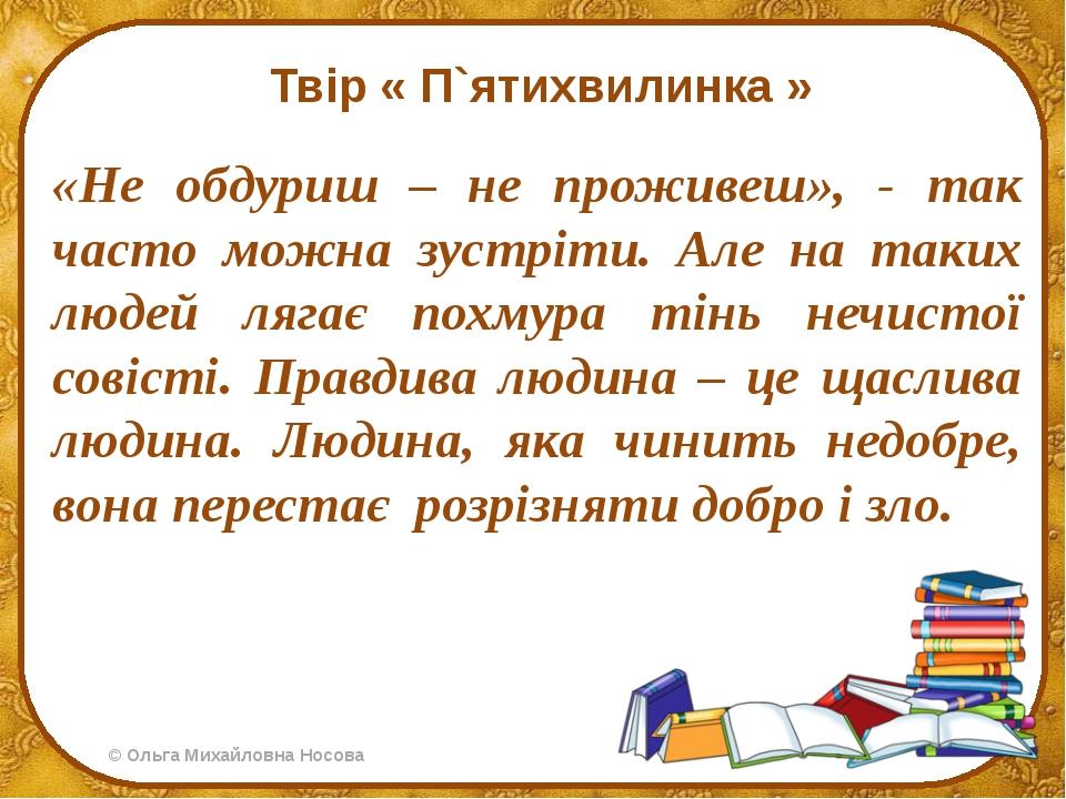 Твір « П`ятихвилинка » «Не обдуриш – не проживеш», - так часто можна зустріти...