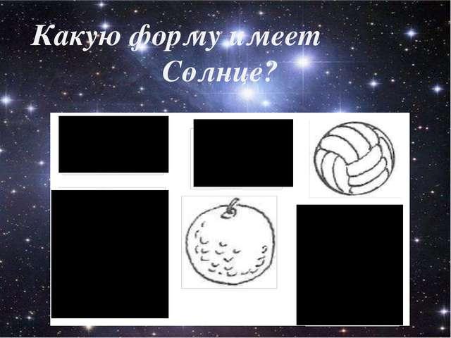 Какую форму имеет Солнце?