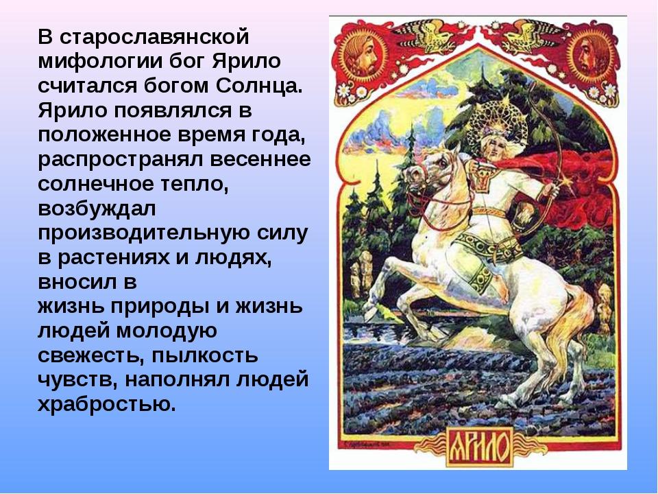 В старославянской мифологии бог Ярило считался богом Солнца. Ярило появлялся...