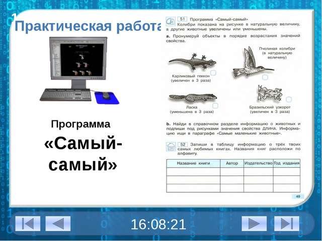 17 октября 2014 г. Практическая работа Программа «Самый-самый»
