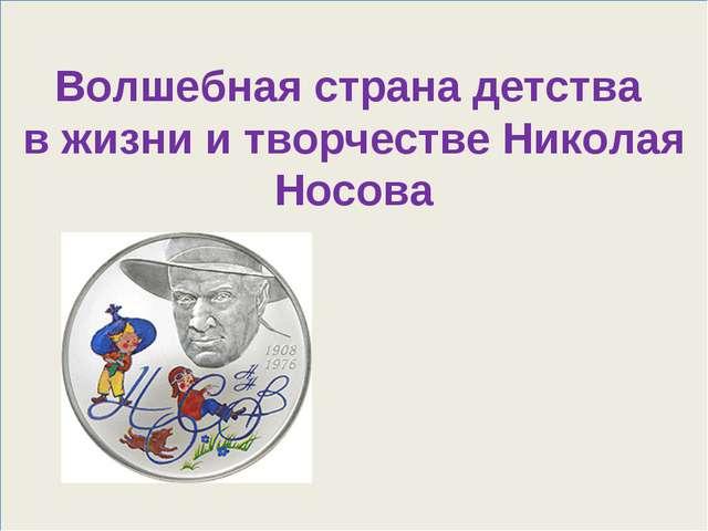Волшебная страна детства в жизни и творчестве Николая Носова