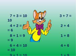 7 + 3 = 10 3 + 7 = 10 4 + 2 = 6 2 + 4 = 6 8 + 1 = 9 1 + 8 = 9 6 + 4 = 10 4 +