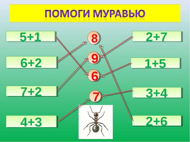 5+1 6+2 7+2 4+3 8 9 6 7 2+7 1+5 3+4 2+6