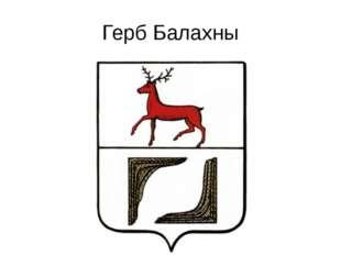 Герб Балахны