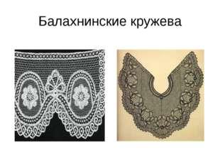 Балахнинские кружева