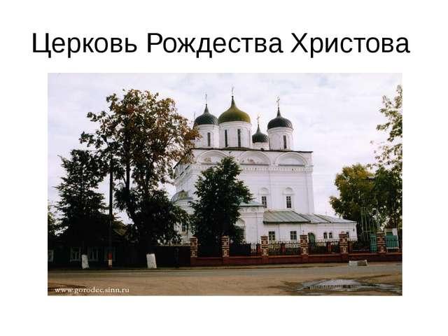 Церковь Рождества Христова
