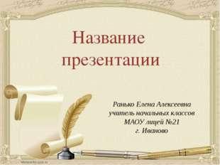 Название презентации Ранько Елена Алексеевна учитель начальных классов МАОУ л