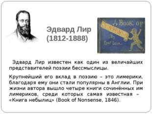 Эдвард Лир (1812-1888) Эдвард Лир известен как один из величайших представите