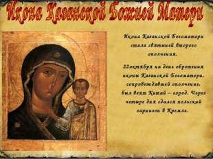 Икона Казанской Богоматери стала святыней второго ополчения. 22октября на ден