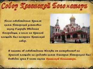 В память об освобождении Москвы от интервентов на Красной площади на средства