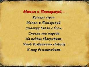 Минин и Пожарский – Русские герои. Минин и Пожарский Столицу взяли с боем. См