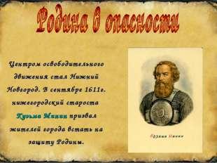 Центром освободительного движения стал Нижний Новгород. В сентябре 1611г. ниж