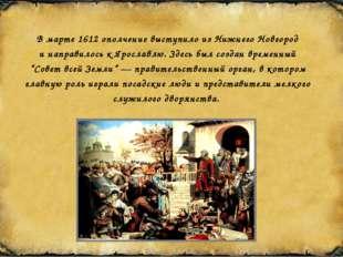 В марте 1612 ополчение выступило из Нижнего Новгород и направилось к Ярославл