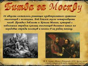 24 августа состоялось решающее кровопролитное сражение ополченцев с поляками.