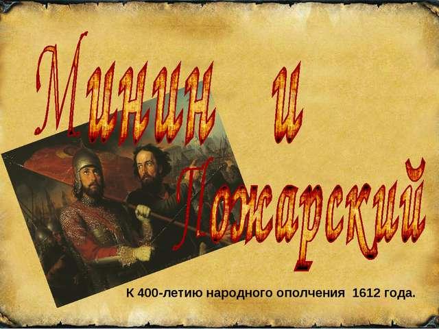 К 400-летию народного ополчения 1612 года.