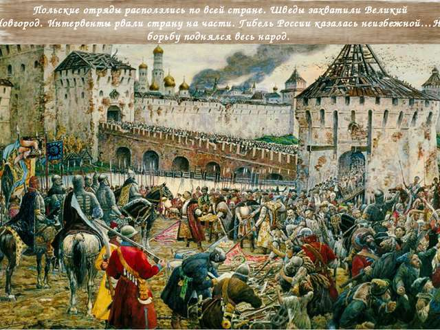 Польские отряды расползлись по всей стране. Шведы захватили Великий Новгород....