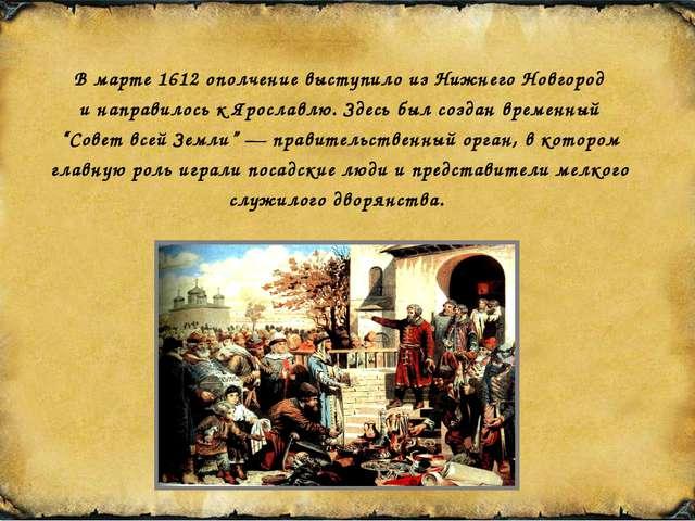 В марте 1612 ополчение выступило из Нижнего Новгород и направилось к Ярославл...