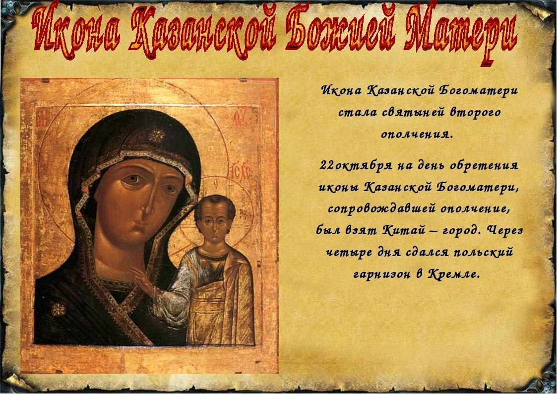 Икона Казанской Богоматери стала святыней второго ополчения. 22октября на ден...
