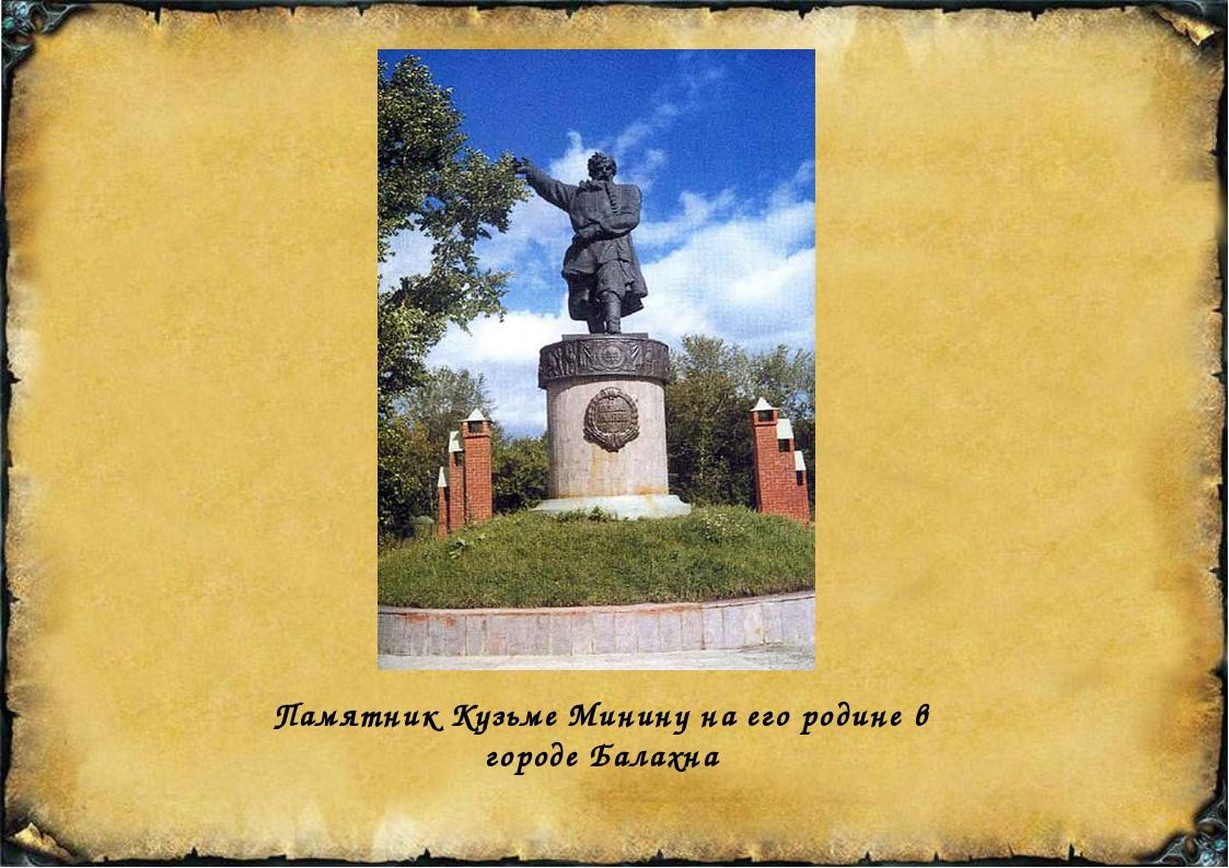 Памятник Кузьме Минину на его родине в городе Балахна