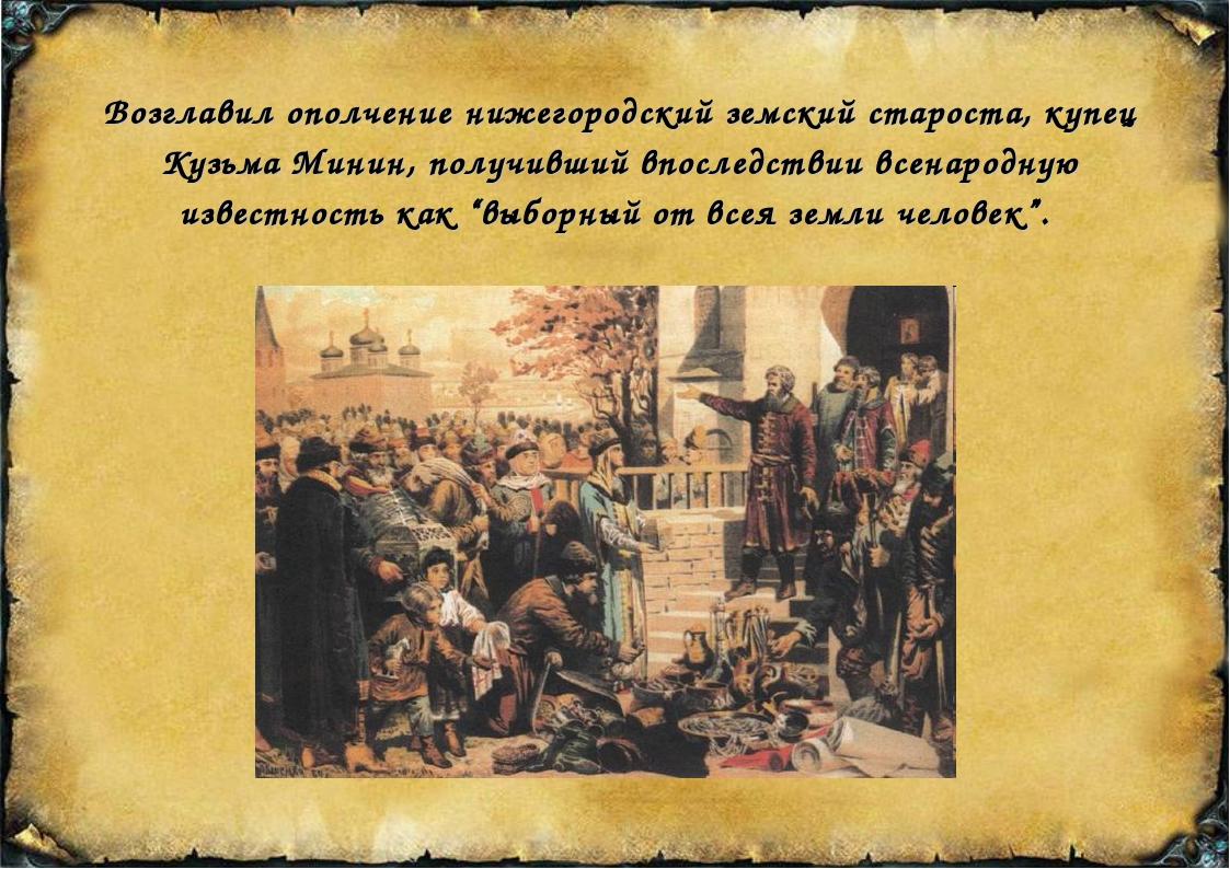 Возглавил ополчение нижегородский земский староста, купец Кузьма Минин, получ...