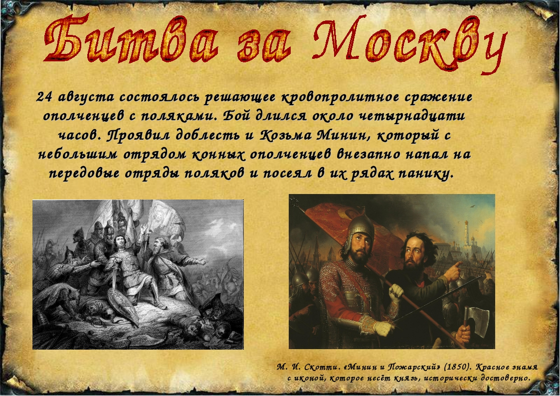 24 августа состоялось решающее кровопролитное сражение ополченцев с поляками....