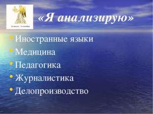 «Я анализирую» Иностранные языки Медицина Педагогика Журналистика Делопроизв