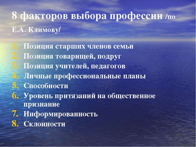 8 факторов выбора профессии /по Е.А. Климову/ Позиция старших членов семьи По...