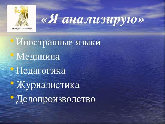 «Я анализирую» Иностранные языки Медицина Педагогика Журналистика Делопроизв...