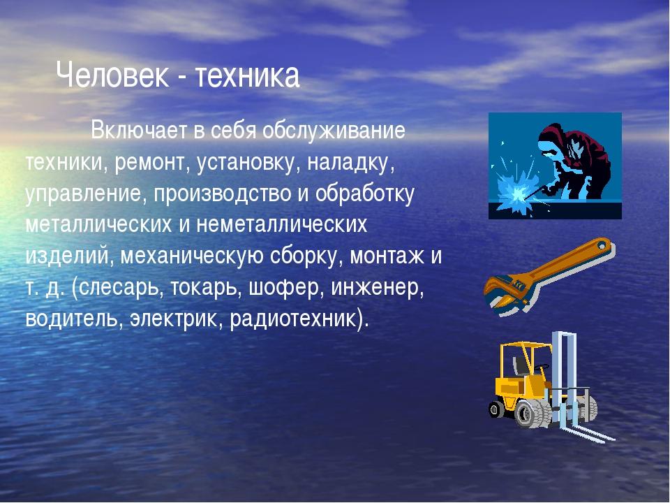 Человек - техника Включает в себя обслуживание техники, ремонт, установку,...