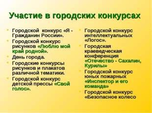 Участие в городских конкурсах Городской конкурс «Я - Гражданин России». Город